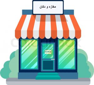 مغازه/دکان دار هستید؟